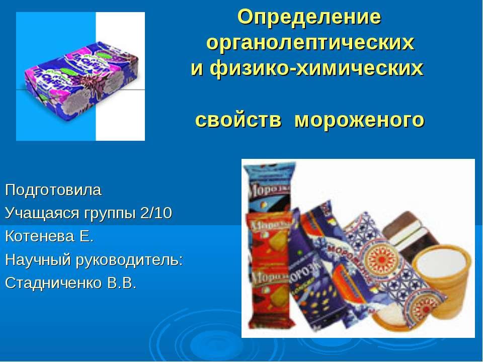 Определение органолептических и физико-химических свойств мороженого Подготов...