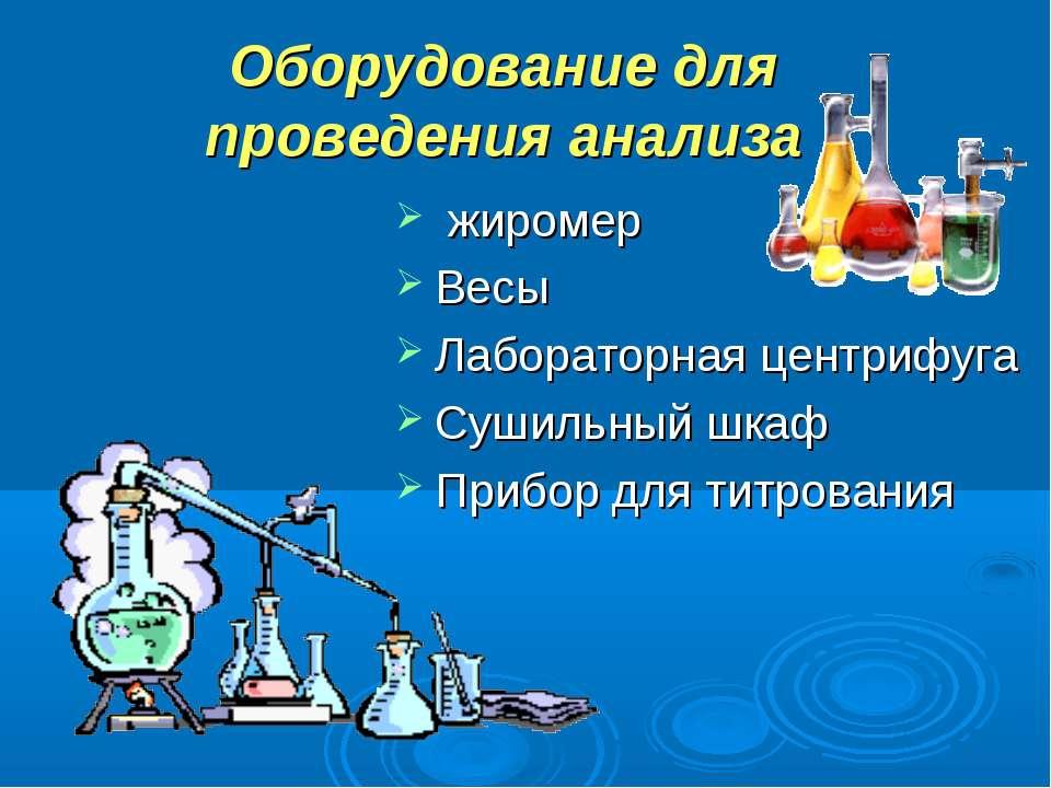 Оборудование для проведения анализа жиромер Весы Лабораторная центрифуга Суши...