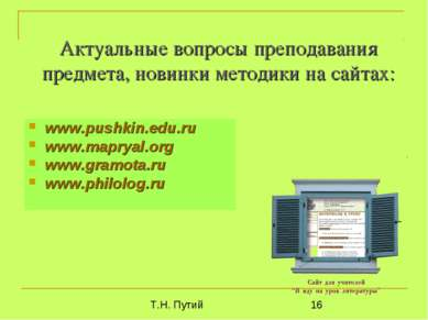 Актуальные вопросы преподавания предмета, новинки методики на сайтах: www.pus...