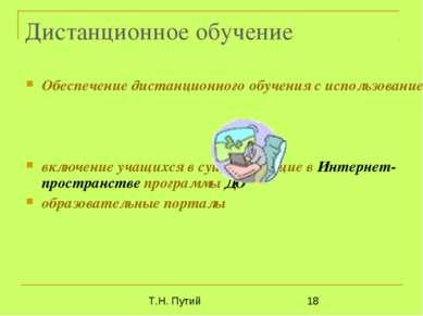 Дистанционное обучение Обеспечение дистанционного обучения с использованием э...