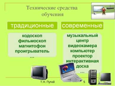 Технические средства обучения Т.Н. Путий