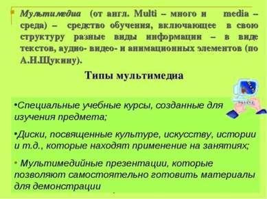 Мультимедиа (от англ. Multi – много и media – среда) – средство обучения, вкл...