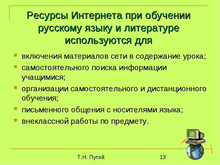 Ресурсы Интернета при обучении русскому языку и литературе используются для в...