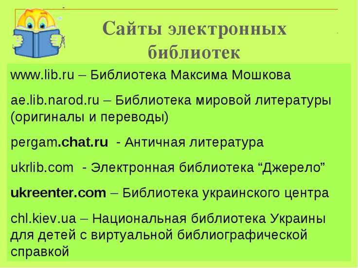 www.lib.ru – Библиотека Максима Мошкова ae.lib.narod.ru – Библиотека мировой ...