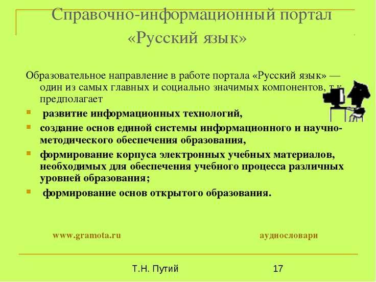 Справочно-информационный портал «Русский язык» Образовательное направление в ...
