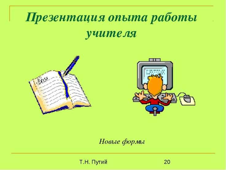 Презентация опыта работы учителя Новые формы Т.Н. Путий