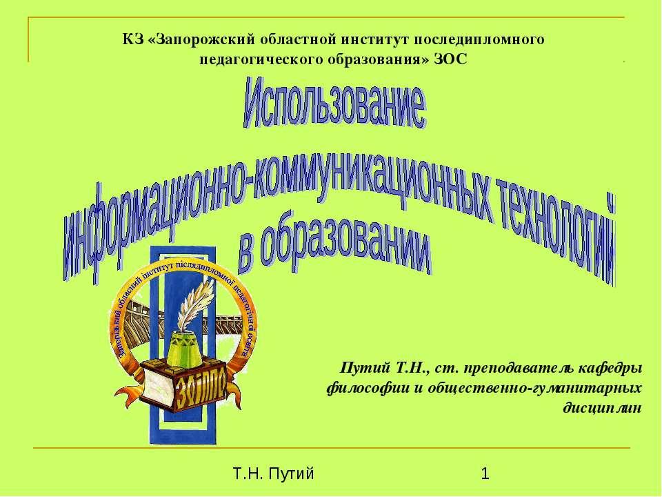 Путий Т.Н., ст. преподаватель кафедры философии и общественно-гуманитарных ди...