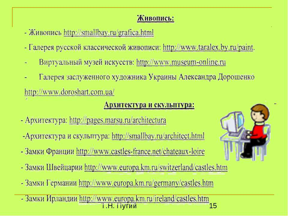 Т.Н. Путий