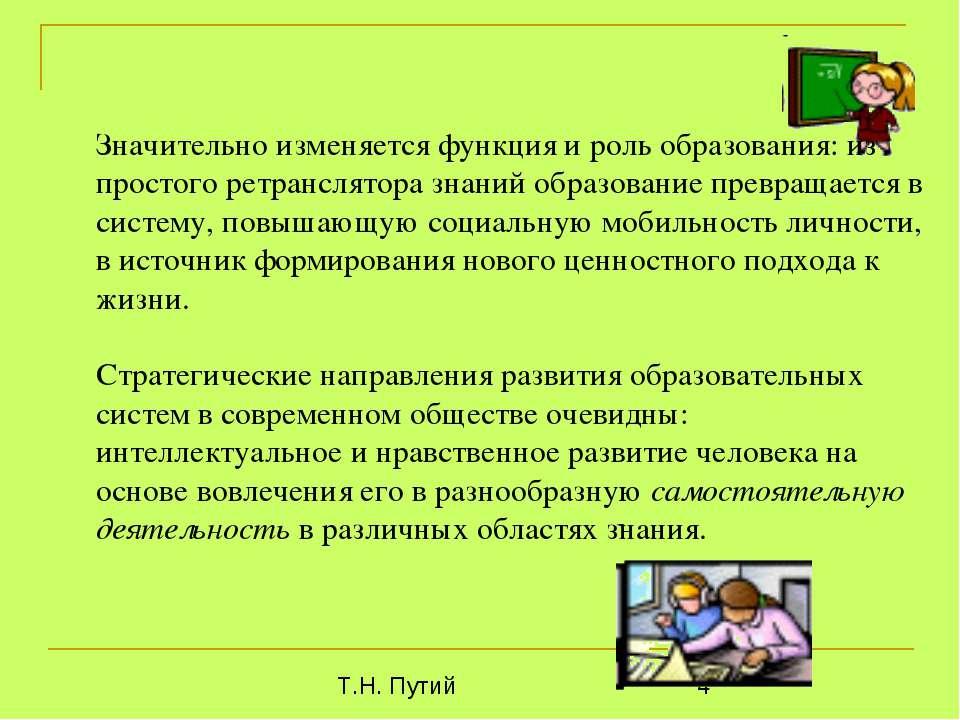 Значительно изменяется функция и роль образования: из простого ретранслятора ...