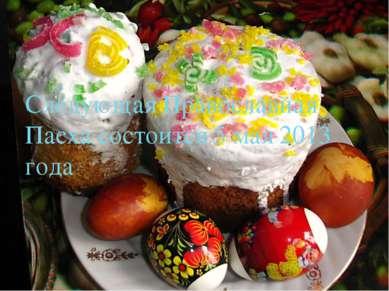 Следующая Православная Пасха состоится 5 мая 2013 года