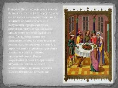 У евреев Песах празднуется в честь Исхода из Египта (К Иисусу Христу это не и...