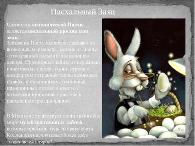 Пасхальный Заяц Символом католической Пасхи является пасхальный кролик или за...