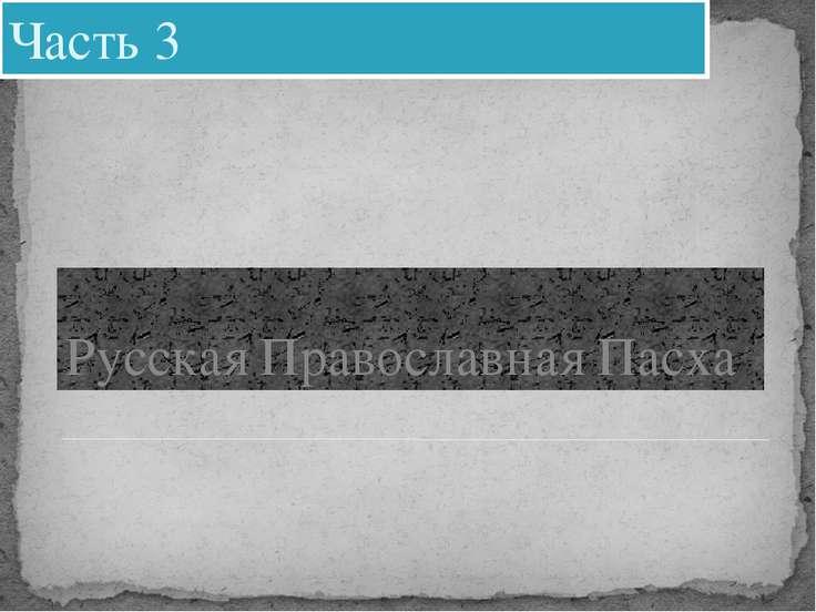 Русская Православная Пасха Часть 3