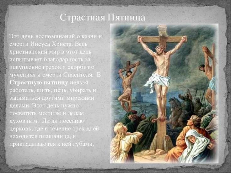 Страстная Пятница Это день воспоминаний о казни и смерти Иисуса Христа. Весь ...