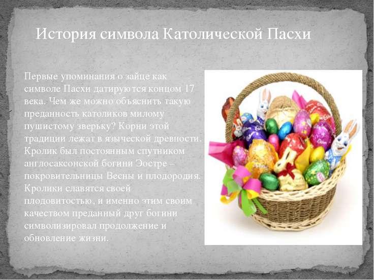 История символа Католической Пасхи Первые упоминания о зайце как символе Пасх...