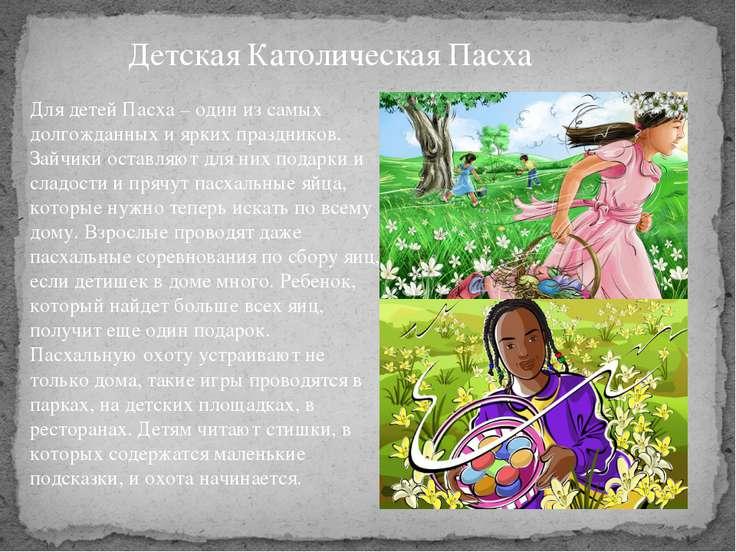 Детская Католическая Пасха Для детей Пасха – один из самых долгожданных и ярк...