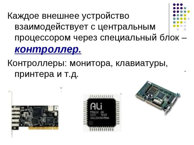 Каждое внешнее устройство взаимодействует с центральным процессором через спе...