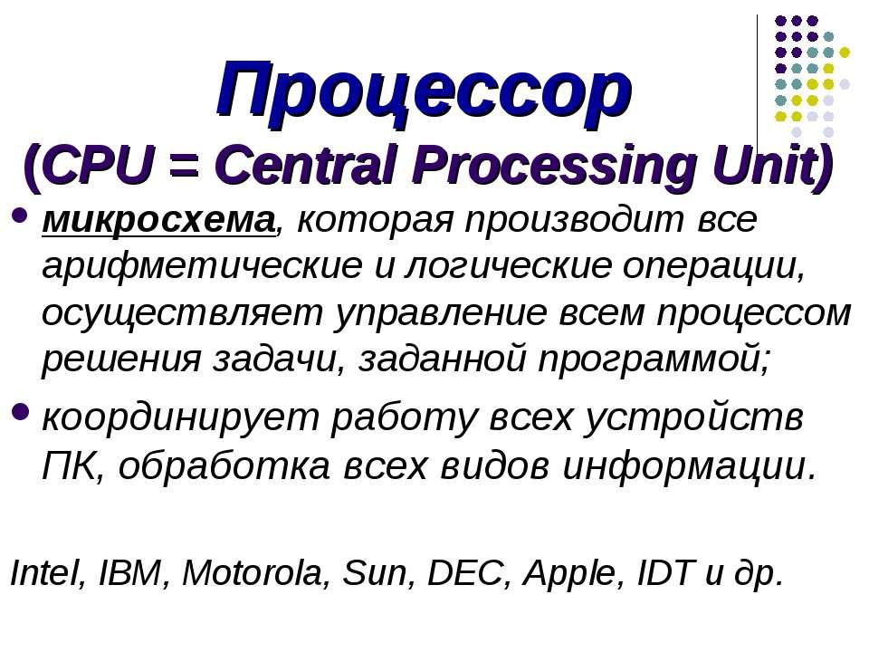 Процессор (CPU = Central Processing Unit) микросхема, которая производит все ...