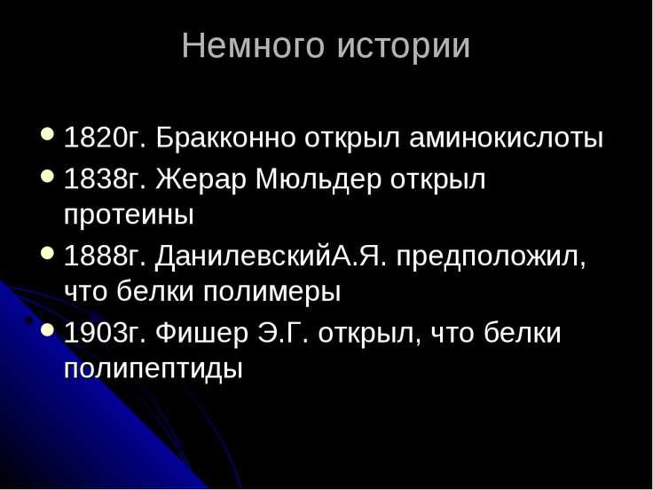 Немного истории 1820г. Бракконно открыл аминокислоты 1838г. Жерар Мюльдер отк...