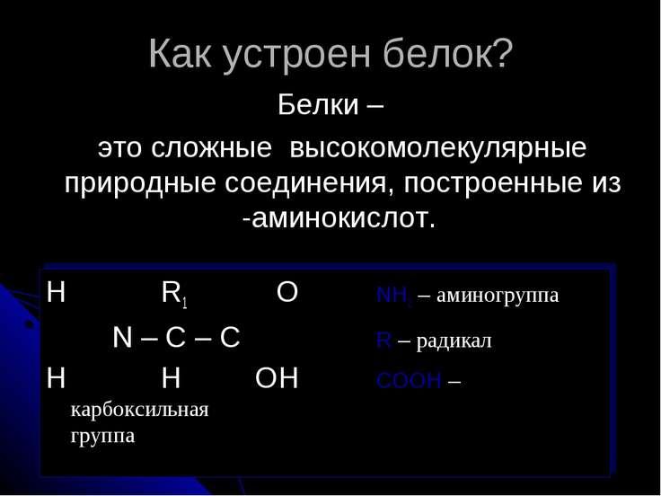 Как устроен белок? Белки – это сложные высокомолекулярные природные соединени...