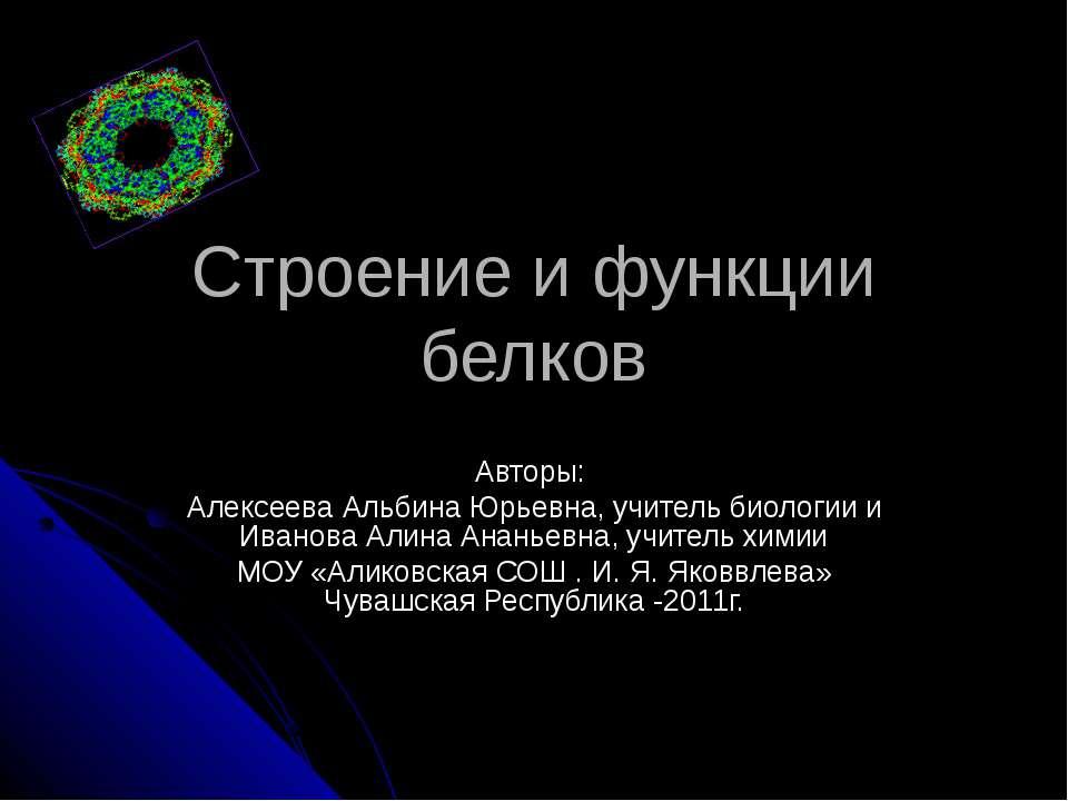 Строение и функции белков Авторы: Алексеева Альбина Юрьевна, учитель биологии...