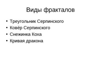 Виды фракталов Треугольник Серпинского Ковёр Серпинского Снежинка Коха Кривая...