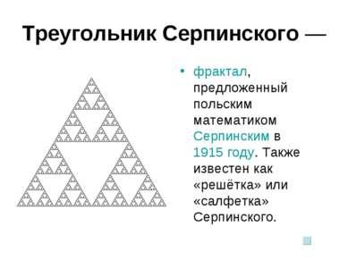 Треугольник Серпинского— фрактал, предложенный польским математиком Серпинск...