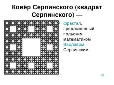 Ковёр Серпинского(квадрат Серпинского) — фрактал, предложенный польским мате...
