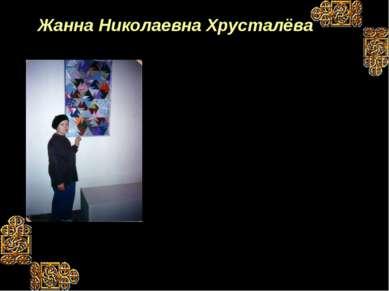 Жанна Николаевна Хрусталёва Занимается лоскутным шитьём. Сюжеты для своих изд...
