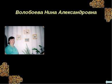 Волобоева Нина Александровна Занимается вязанием на спицах, вышивает крестом....