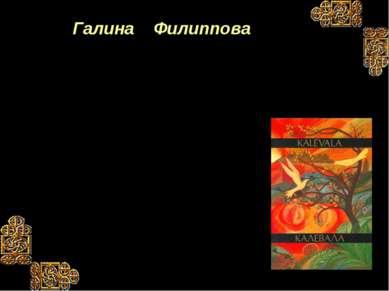 Галина Филиппова Занимается иллюстрацией по эпосу «Калевала», и довольно таки...