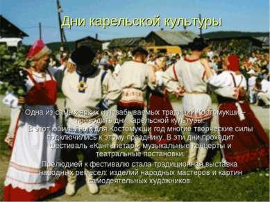 Дни карельской культуры Одна из самых ярких и незабываемых традиций Костомукш...