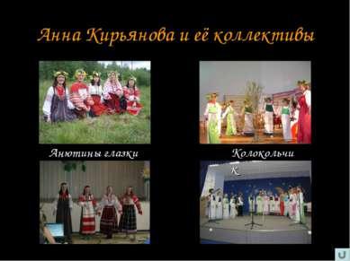 Анна Кирьянова и её коллективы Анютины глазки Колокольчик