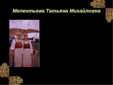 Мелентьева Татьяна Михайловна Это добродушный и отзывчивый учитель. Ученики о...