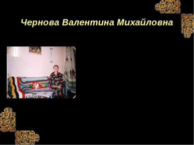 Чернова Валентина Михайловна Приехала в Костомукшу из Оренбурга. Она занимает...