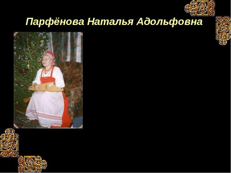 """Парфёнова Наталья Адольфовна Поёт с детства. Пришла в коллектив """"Хетте"""", так ..."""