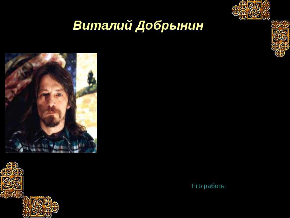 Родился 24 декабря 1955 года в поселке Ухта (ныне Калевала). Род Добрыниных п...