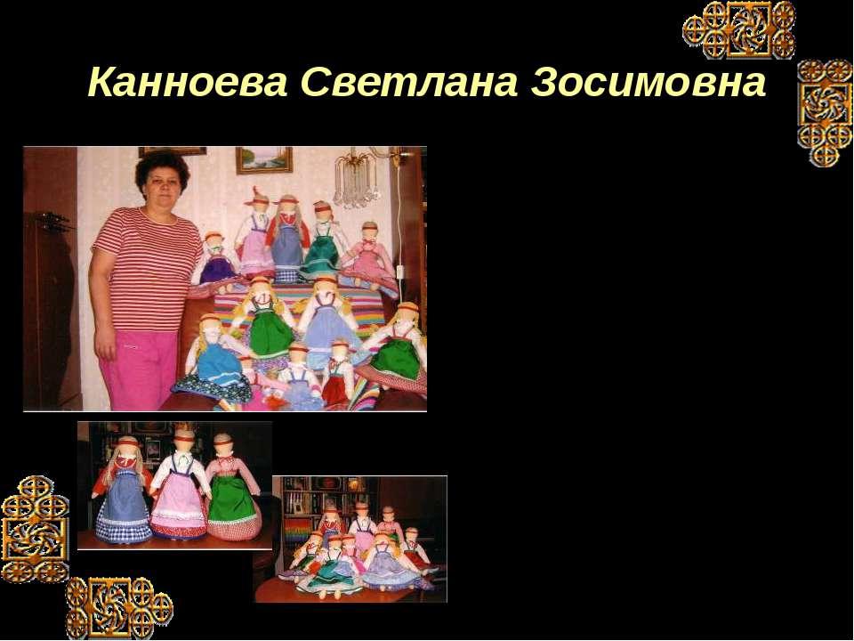 Канноева Светлана Зосимовна Карелка (из села Кестеньга Лоухского района) Прие...
