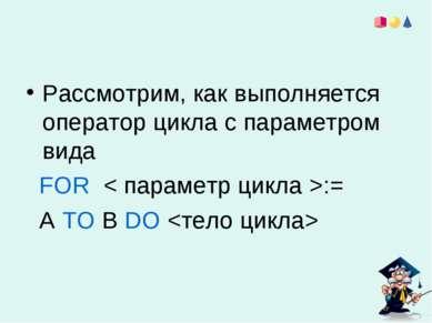 Рассмотрим, как выполняется оператор цикла с параметром вида FOR < параметр ц...