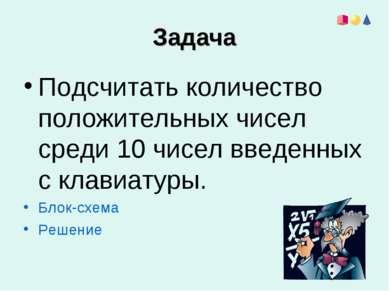 Задача Подсчитать количество положительных чисел среди 10 чисел введенных с к...