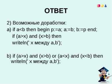 ОТВЕТ 2) Возможные доработки: a) if ax) and (x>b) then writeln(' x между a,b'...