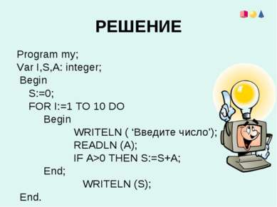 РЕШЕНИЕ Program my; Var I,S,A: integer; Begin S:=0; FOR I:=1 TO 10 DO Begin W...