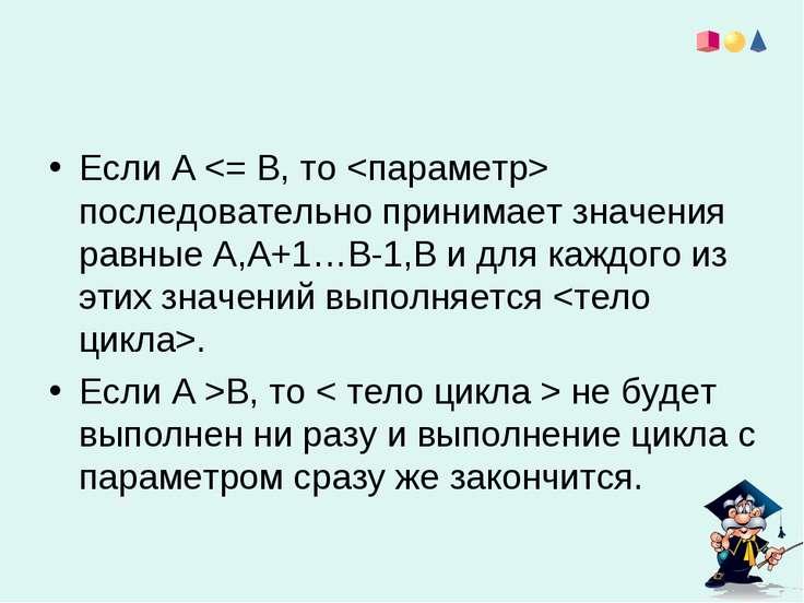 Если А В, то < тело цикла > не будет выполнен ни разу и выполнение цикла с па...