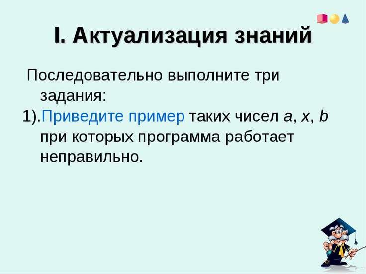 Последовательно выполните три задания: 1).Приведите пример таких чисел a, x, ...