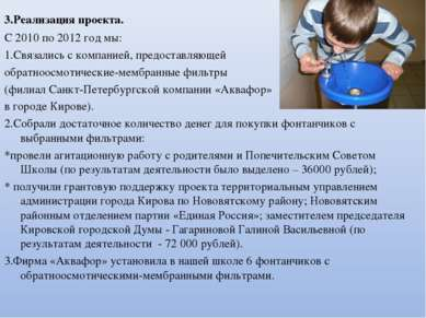 3.Реализация проекта. С 2010 по 2012 год мы: 1.Связались с компанией, предост...