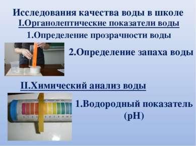 Исследования качества воды в школе I.Органолептические показатели воды 1.Опре...
