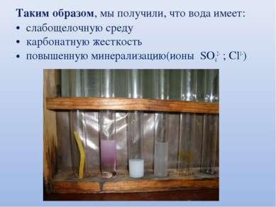 Таким образом, мы получили, что вода имеет: слабощелочную среду карбонатную ж...