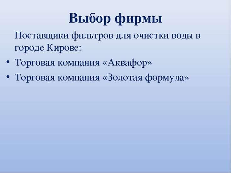 Выбор фирмы Поставщики фильтров для очистки воды в городе Кирове: Торговая ко...