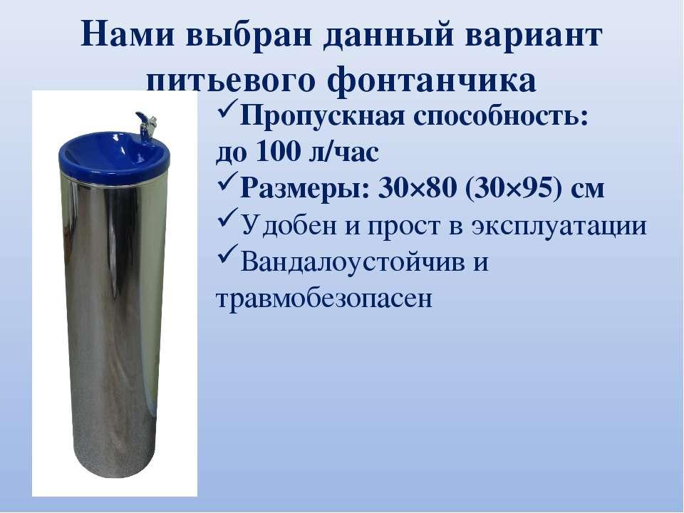 Нами выбран данный вариант питьевого фонтанчика Пропускная способность: до 10...