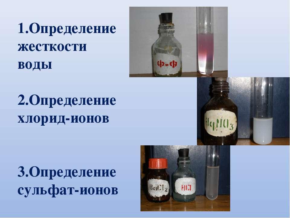 1.Определение жесткости воды 2.Определение хлорид-ионов 3.Определение сульфат...